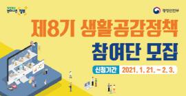제8기 생활공감정책 참여단 모집, 신청기간 2021년 1월 21일부터 2월 3일까지